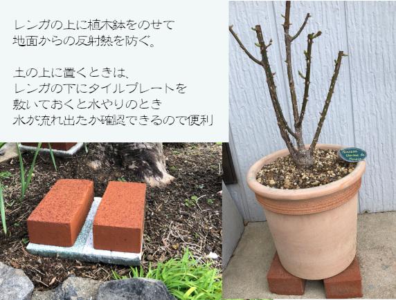 レンガの上に植木鉢を置く