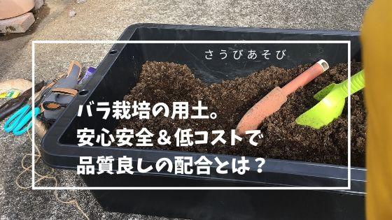 バラ栽培の用土