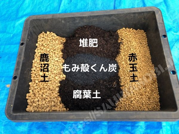 オリジナル培養土配合の比率
