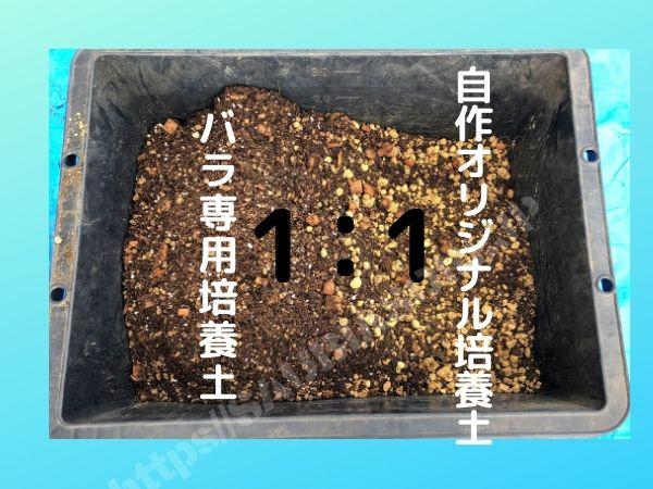 バラ専用土とオリジナル土