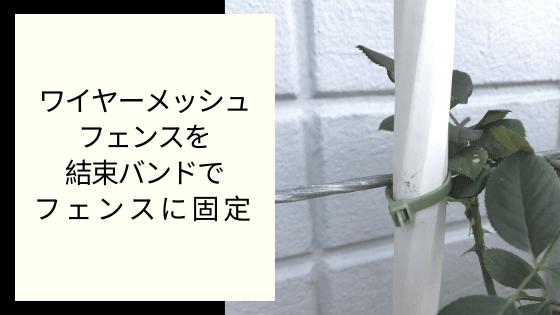 ワイヤーメッシュフェンスの固定の方法