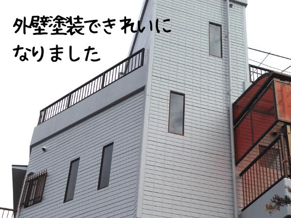塗装後の家の外観