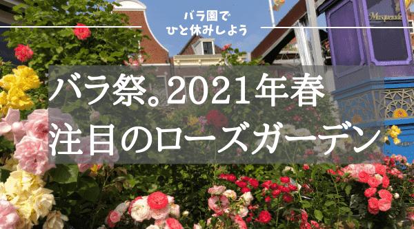 バラ祭2021春のお出かけ情報
